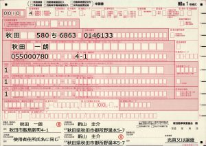 軽自動車名義変更 軽第1号様式 申請書