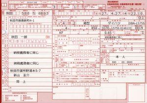 軽自動車税申告書/自動車取得税申告書