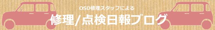 有限会社大隅ダイハツ 修理/点検/カスタマイズ日報ブログ