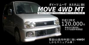 ダイハツ 2代目ムーヴ TA-L910S 4WD MT カスタムL M4