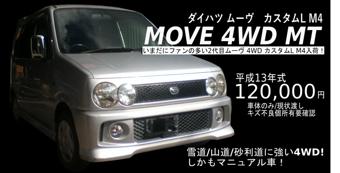 ダイハツ 2代目 ムーヴ 660 TA-L910S 4WD MT カスタムL M4